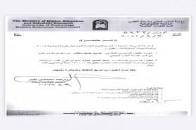 Dr.Hussien jamil mutashir   Associate Dean for